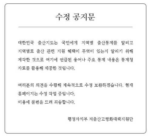 30일 행정자치부 '대한민국 출산지도' 사이트 화면