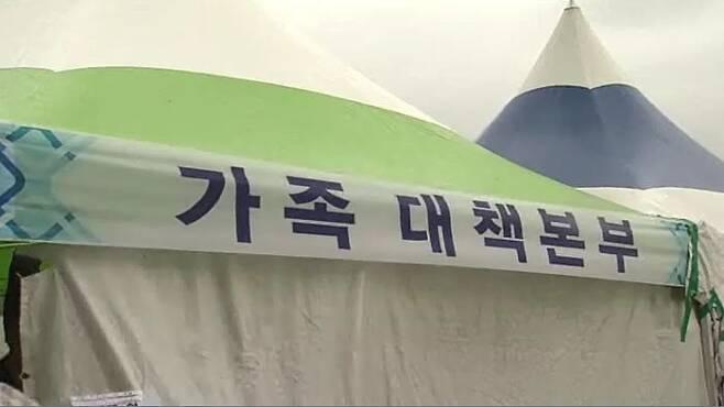 4월 19일 팽목항에 설치된 가족 대책본부 / 출처: SBS 보도국 촬영 영상 아카이브