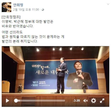 (사진=안희정 충남지사 페이스북 화면 캡처)