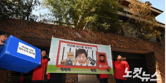 박근혜 대통령 사저. (사진=박종민 기자/자료사진)