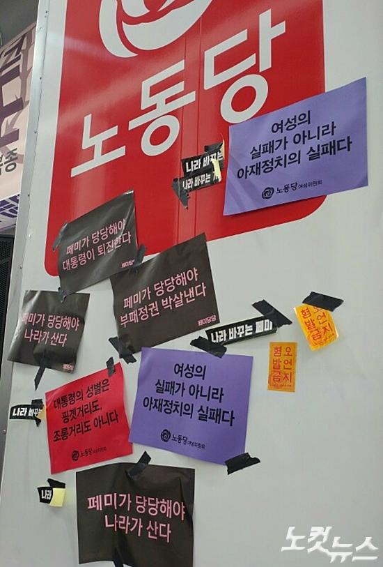 초유의 국정농단 사태가 터진 지난해 11월, 어떤 무리는 '페미니스트'라는 정체성을 가지고 광장에 나왔다. (사진=김수정 기자)