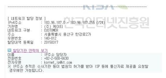 본지가 한국인터넷진흥원을 통해 확인해 보니 '허위글'이 작성된 곳은 서울 용산구에 있는 한 원룸형 아파트인 것으로 나타났다.