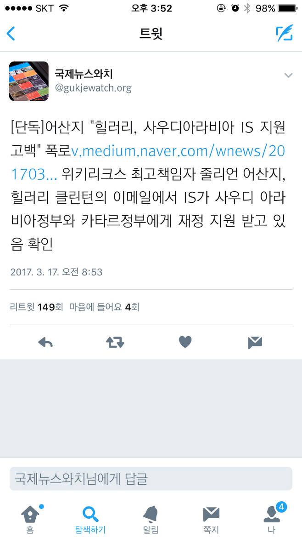 트위터 캡처 화면을 가짜로 만들었다. 10명 중 9명이 가짜라고 응답했고, 1명은 진짜뉴스라고 생각했다.