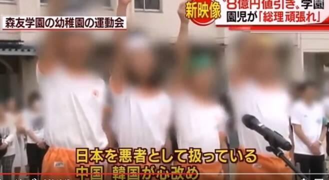 유치원 아이들에게 교육칙어를 암송하게 하는 등 우경화 교육을 한 모리토모 학원이 운영하는 쓰카모토 유치원의 운동회 모습