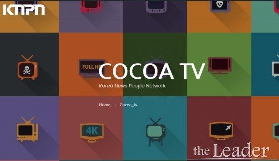 한국신문방송언론인협회 홈페이지 카테고리 코코아TV 캡쳐화면