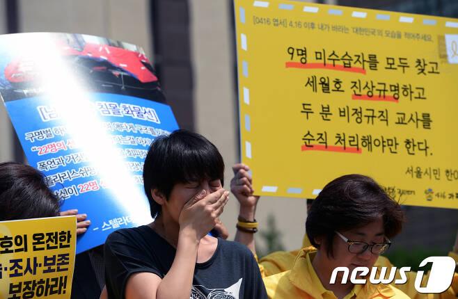 스텔라데이지호 실종자 가족 대표 허경주씨. © News1 오대일 기자