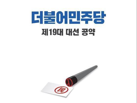 문재인 대통령 공약집 표지
