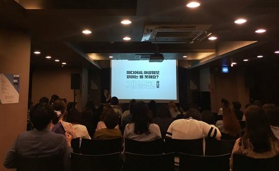 25일 오후 7시 30분, 한국여성민우회의 기획특강 '미디어씨, 여성혐오 없이는 뭘 못해요?' 2강 '게임 편'이 열렸다. 전국디바협회 감나무 협회장이 강의하고 있는 모습 (사진=한국여성민우회 제공)