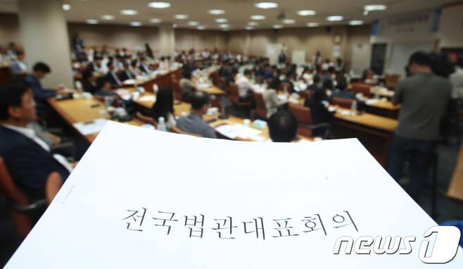 19일 경기도 고양시 일산 사법연수원에서 열린 전국 법관대표회의.  2017.6.19/뉴스1 © News1 오대일 기자