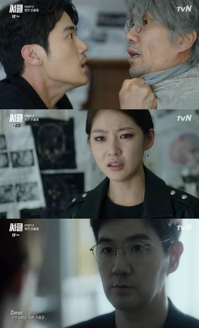 tvN 써클 © News1