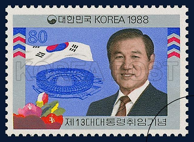 제13대 대통령 취임 기념우표(1988.02.24)