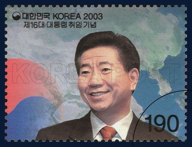 제16대 대통령 취임 기념우표(2003.02.25)