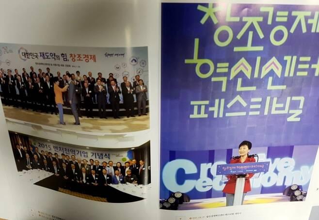 박근혜 정부 정책백서에 담긴 박근혜 전 대통령의 화보. 2015년 8월27일 '창조경제혁신센터 페스티벌' 개막식에 참석한 박 전 대통령의 모습(오른쪽)이 담겼다.