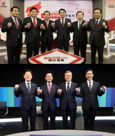 자유한국당, 더불어민주당 경선 토론 (사진=국회사진 기자단)