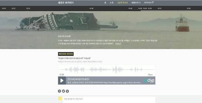 '세월호 아카이브' 누리집 갈무리 (※이미지를 누르면 크게 보실 수 있습니다.)