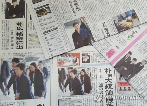 (도쿄=연합뉴스) 최이락 특파원 = 요미우리를 비롯한 일본 주요 신문이 21일 석간에서 박근혜 전 대통령의 검찰 소환 소식을 1면 주요 기사로 보도했다. choinal@yna.co.kr