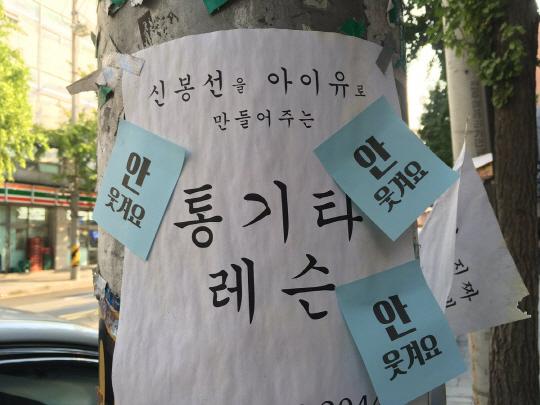 한국여성민우회는 지난해 9월 일상 속 성차별을 드러내기 위해 '포스트잇 액션'을 진행했다. 지난 9월 서울 도심 거리에 붙은 외모비하성 광고지에도 여성차별을 지적하는 포스티잇이 붙여져 있다./사진제공=민우회.