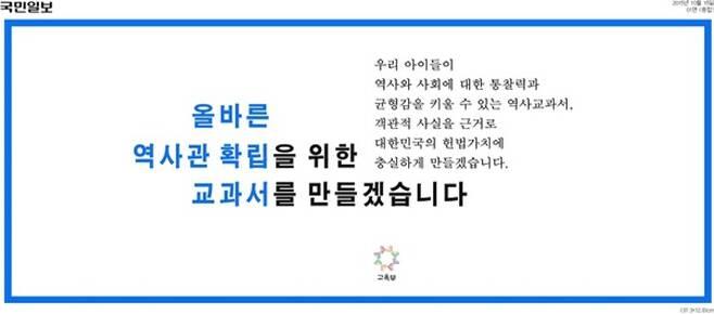 ▲ 박근혜 정부가 추진한 국정 역사교과서에 대한 국민의 반대 목소리가 거셌던 지난 2015년 10월15일 교육부가 전국단위 일간지에 '올바른 교과서를 만들겠다'는 의견광고를 집행했다.