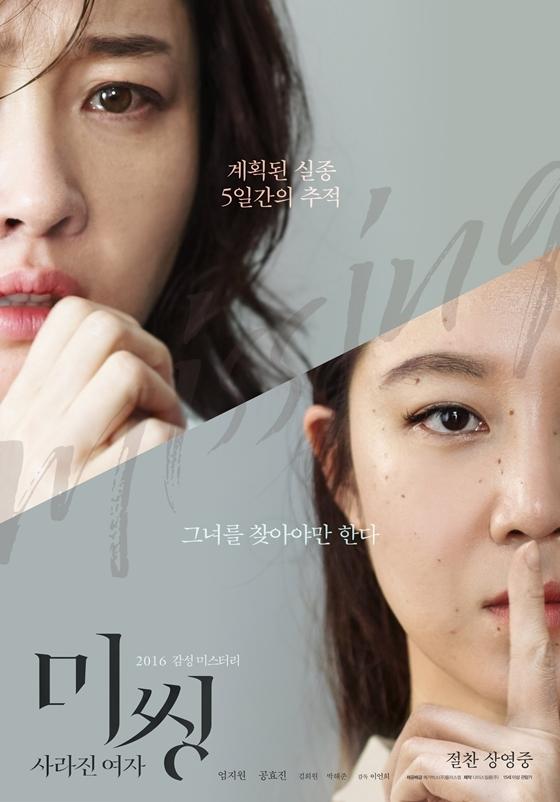 공효진 출연, '미씽 사라진 여자'