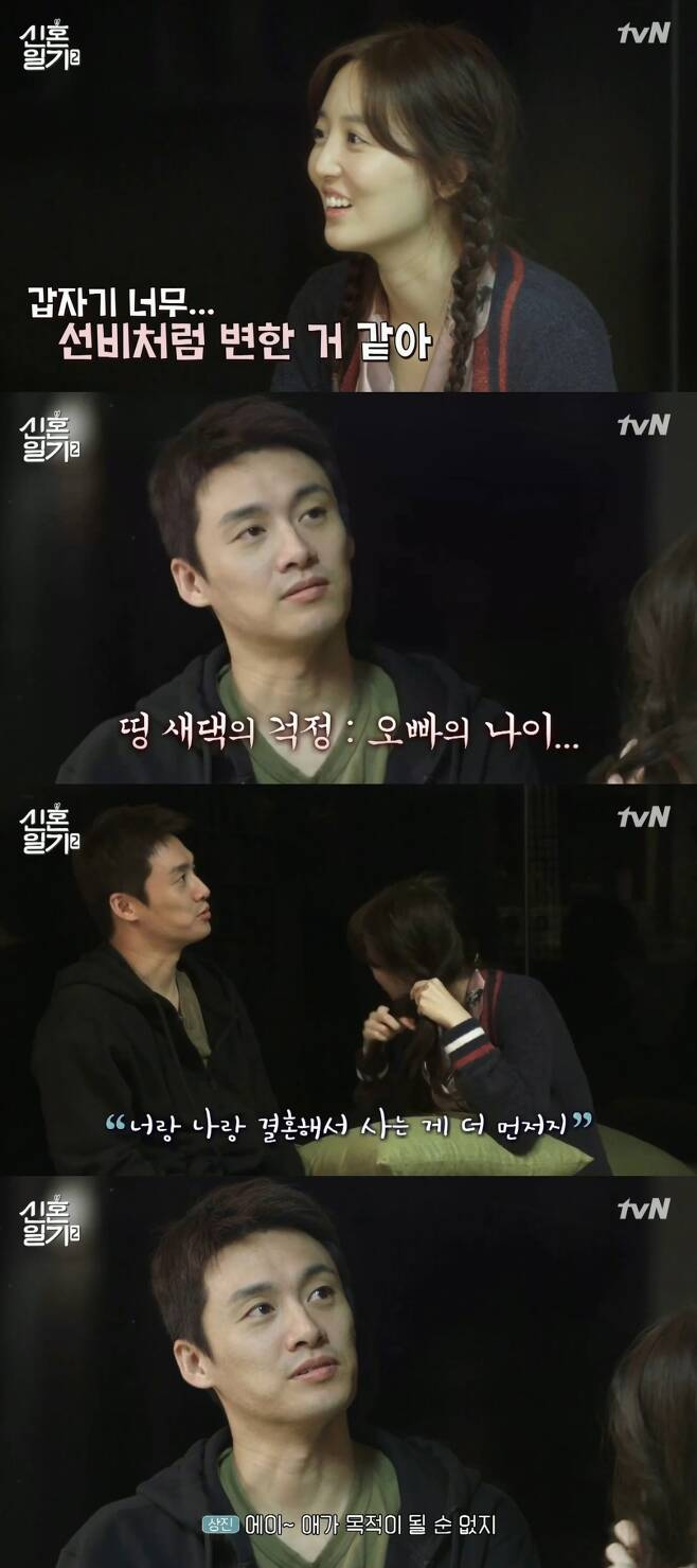 tvN '신혼일기2-오상진 김소영 편'캡처© News1