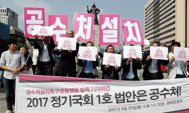 9월25일 서울 광화문광장에서 열린 '공수처설치촉구공동행동' 발족 기자회견에서 시민단체들이 정기국회에서 공수처 법안 우선적 심의·통과를 요구하고 있다. © 사진=연합뉴스
