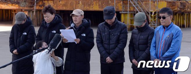 세월호 미수습자 가족들이 16일 오후 세월호가 거치된 전남 목포신항만에서 기자회견을 하고 있다. 2017.11.16/뉴스1 © News1 박준배 기자