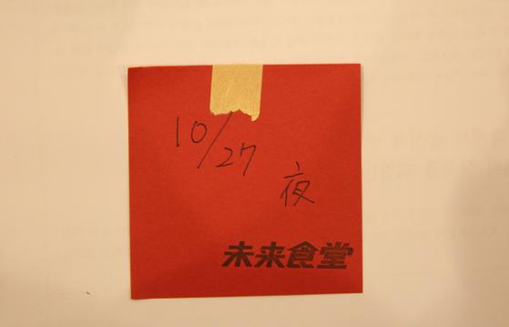 무료식권 앞면에는 한끼알바를 한 날짜가 적혀 있고 뒷면에는 무료식권을 사용한 날짜와 고맙다는 인사말이 적혀 있다.