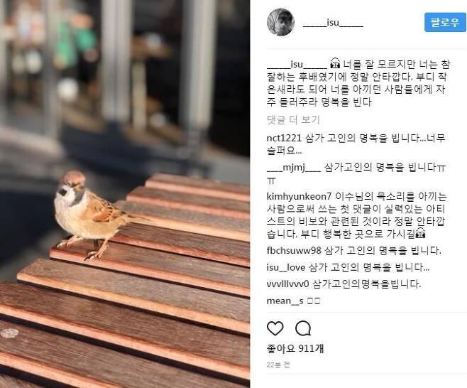 이수가 후배인 샤이니 종현의 사망 소식에 애도를 표했다. 이수 SNS 제공
