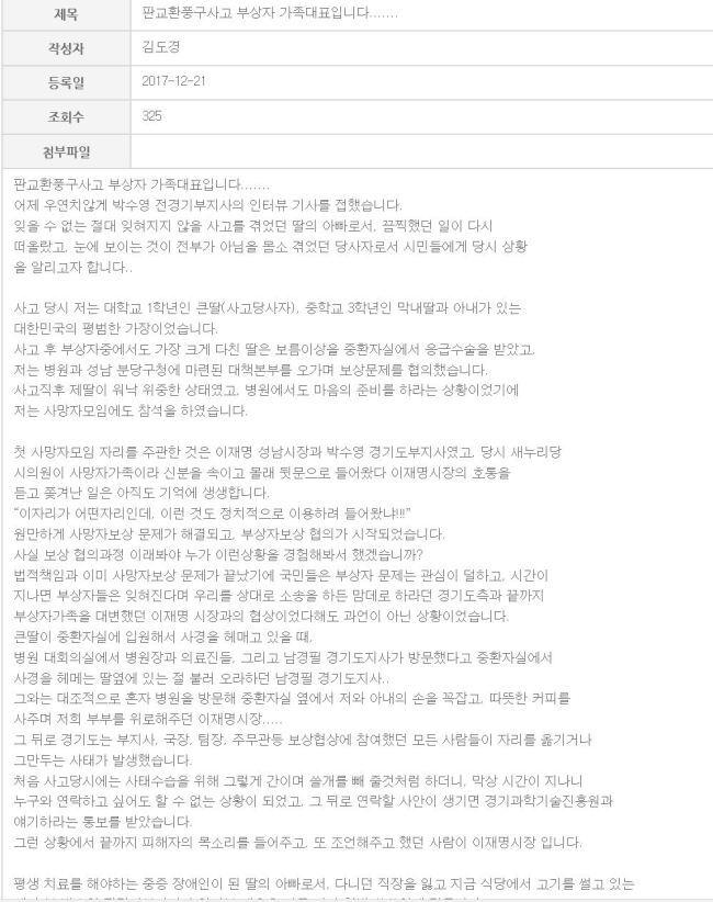 [사진=성남시청 자유게시판에 올린 판교환풍구 부상자 가족대표 글 캡처]