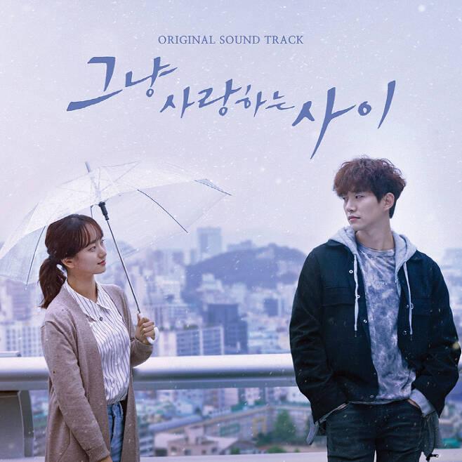 JTBC '그냥 사랑하는 사이' OST, 사진제공 이엘와이드