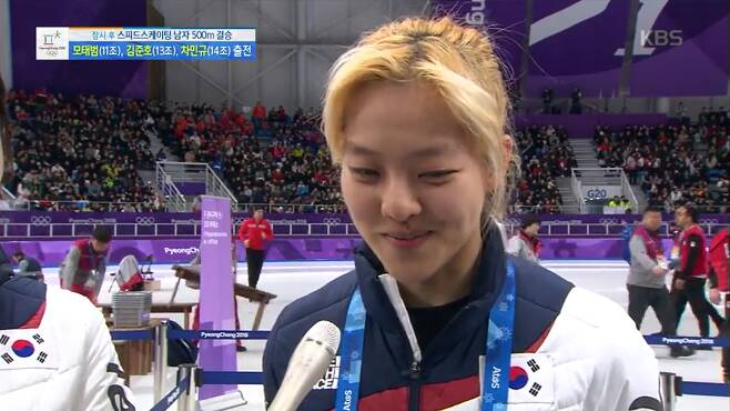 스피드스케이팅 팀추월 김보름의 인터뷰 화면 - KBS 영상 캡쳐