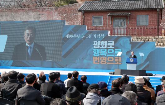 문재인 대통령이 1일 오전 서울 서대문형무소 역사관에서 열린 제99주년 3ㆍ1절 기념식에서 기념사를 하고 있다.(사진=연합뉴스)