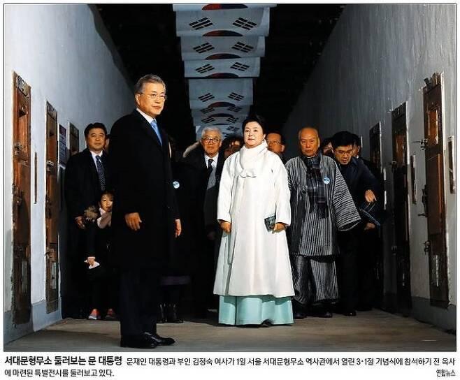 3월2일자 경향신문 1면 사진 캡처.