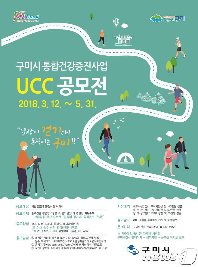 구미시 통합건강증진사업 UCC 공모 포스터 2018.3.13/뉴스1© News1