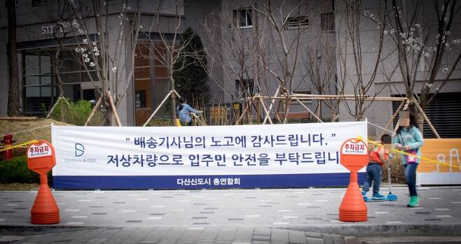 택배대란 논란이 인 경기 남양주시 다산신도시 한 아파트에 10일 오후 현수막이 붙어 있다. 이재호 기자
