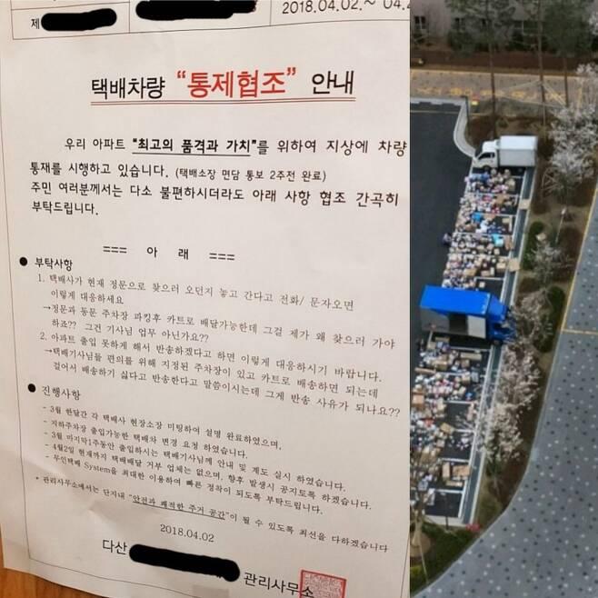 한 누리꾼이 인터넷 커뮤니티에 올리면서 논란이 된 다산신도시 한 아파트 관리사무소 안내문. 커뮤니티 갈무리