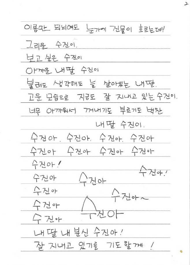 고 이수진 양의 어머니가 쓴 편지. 후마니타스 제공