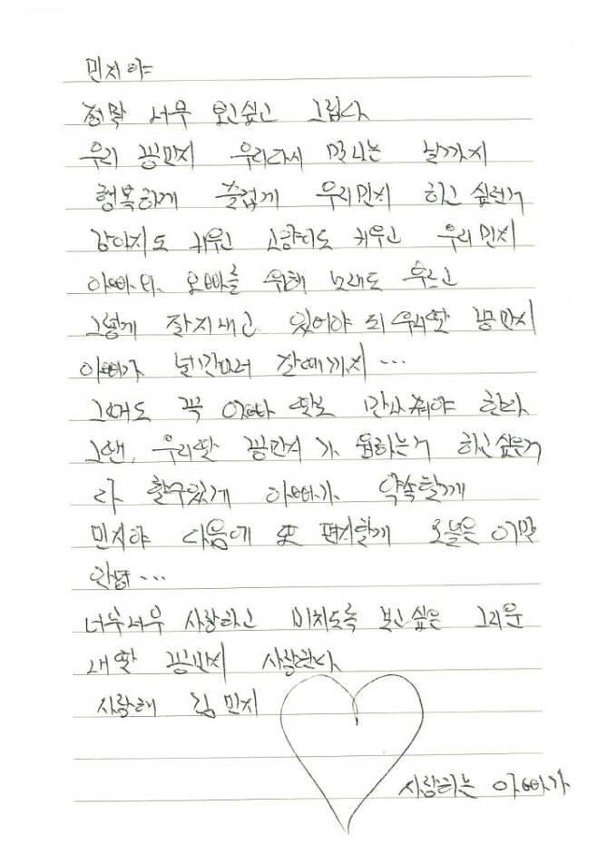 고 김민지 양의 아버지가 쓴 편지. 후마니타스 제공