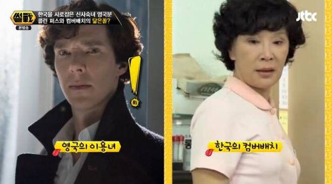 베네딕트 컴버배치,이용녀. 사진|JTBC `썰전` 방송화면 캡처