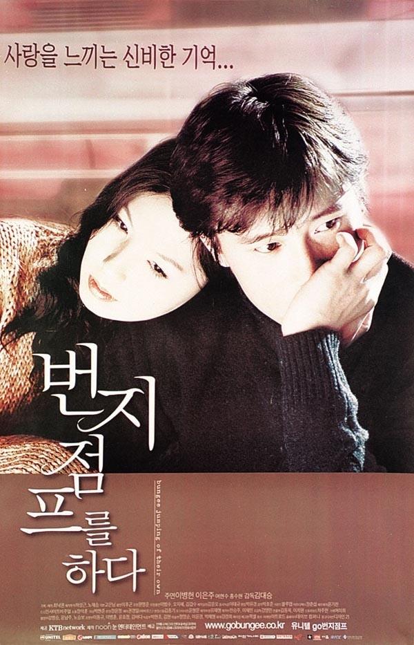 영화 [번지점프를 하다] 포스터. ⓒ눈 엔터테인먼트