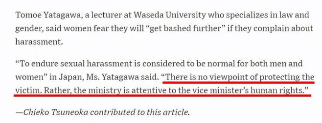일본 성희롱 사건에 대한 미국 월스트리트저널의 보도