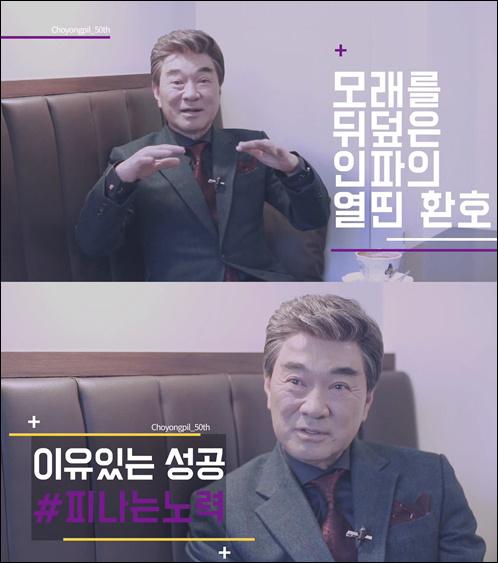 배우 이덕화가 '가왕' 조용필의 데뷔 50주년을 축하했다. ⓒ 조용필 50주년 추진위원회