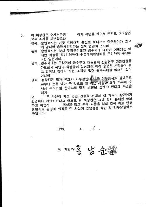 1980년 5·18 당시 사실을 조작해 수사하는 것에 반대하다가 강제전역당한 505보안부대 수사관 허장환(70)씨는 앞으로 5·18 때 신군부가 무고한 시민들을 학살한 범죄를 유엔 인권위원회에 고발하고 제소하는 시민운동을 펼치고 싶다고 말했다. 사진은 홍남순 변호사가 서명한 인우보증서.