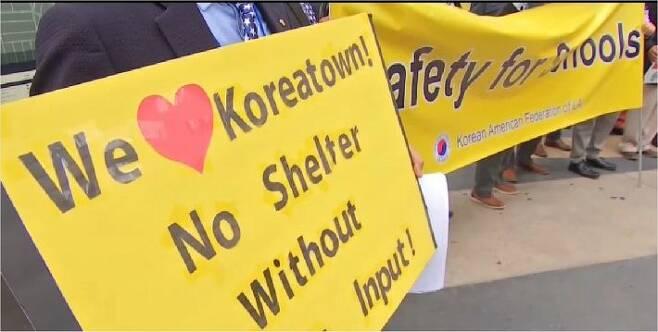 LA 한인타운 내에 노숙인 쉼터가 들어선다는 보도 이후 한인단체와 주민들이 아이들의 교육상 좋지 않다며 대규모 반대 시위를 열었다. 사진=NBC4 화면 캡처