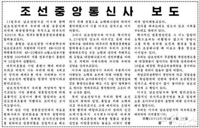 (사진=노동신문 캡쳐)