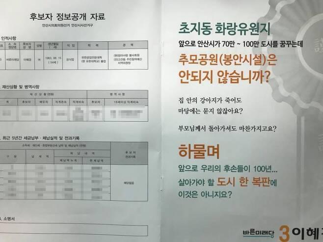 이혜경 바른미래당 안산시의원 후보 선거공보물 ⓒ엄미야