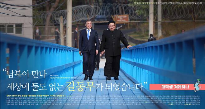 대학생 겨레하나'가 제작한 '판문점선언' 광고 시안. [대학생 겨레하나]
