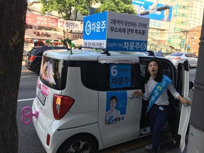 차윤주 후보가 자신의 선거차량에서 내리고 있는 모습. 차윤주 후보 제공