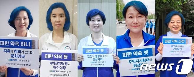 사진 왼쪽부터 더불어민주당 유은혜·박경미·백혜련·이재정·진선미 의원.(사진 출처 각 의원 SNS) © News1