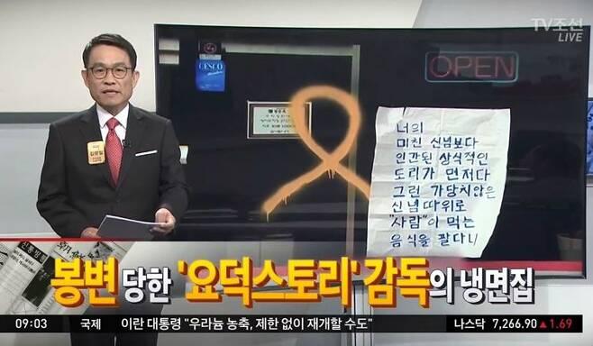 지난 5월 9일 방송된 TV조선 '김광일의 신통방통 (사진='신통방통' 캡처)